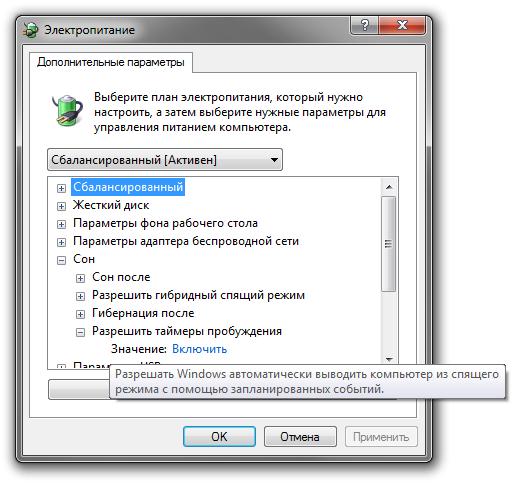 Как сделать чтобы торрент включался при включении компьютера - Selivanov shina